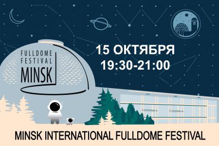 Фестиваль III Международный фестиваль полнокупольных фильмов в Минске 15 октября – анонс и билеты на фестиваль