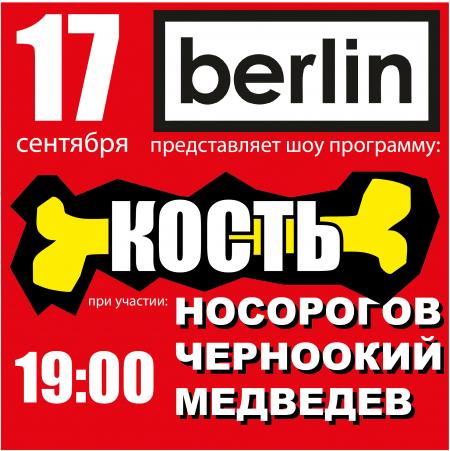Концерт Кость в Минске 17 сентября – анонс и билеты на концерт