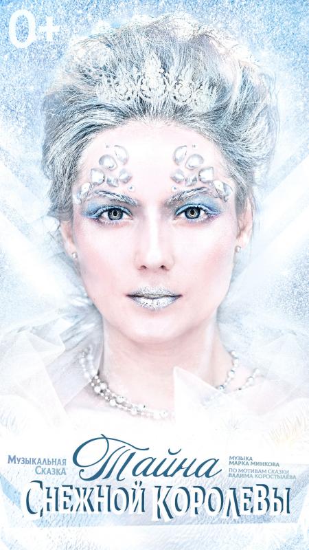 Тайна Снежной королевы в Минске 4 декабря – анонс и билеты на мероприятие