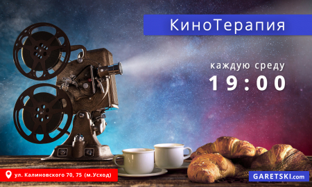 КиноТерапия в Минске 15 сентября – анонс и билеты на мероприятие