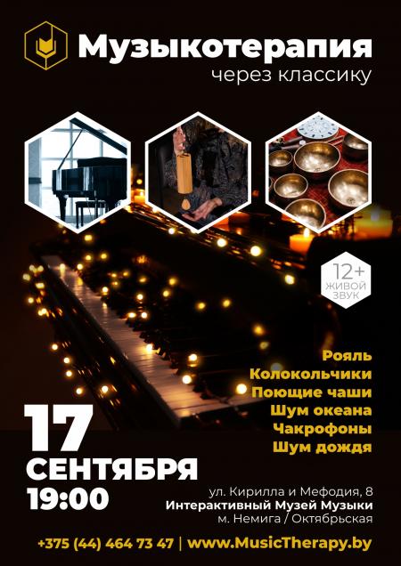 Музыкотерапия через классику: РОЯЛЬ и ПОЮЩИЕ ЧАШИ в Минске 17 сентября – анонс и билеты на мероприятие