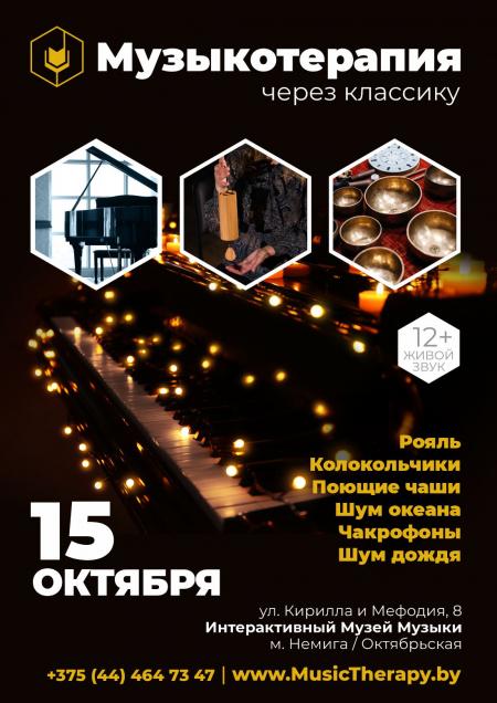 Музыкотерапия через классику: РОЯЛЬ и ПОЮЩИЕ ЧАШИ в Минске 15 октября – анонс и билеты на мероприятие