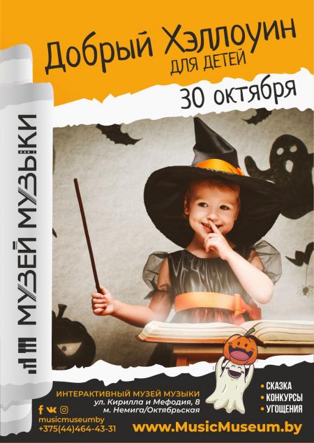 Добрый Хэллоуин для детей в Минске 30 октября – анонс и билеты на мероприятие