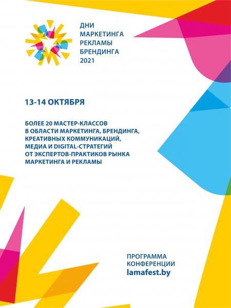Бизнес мероприятие КОНФЕРЕНЦИЯ ДНИ МАРКЕТИНГА, РЕКЛАМЫ И БРЕНДИНГА 2021 в Минске 13 октября – анонс и билеты на бизнес мероприятие