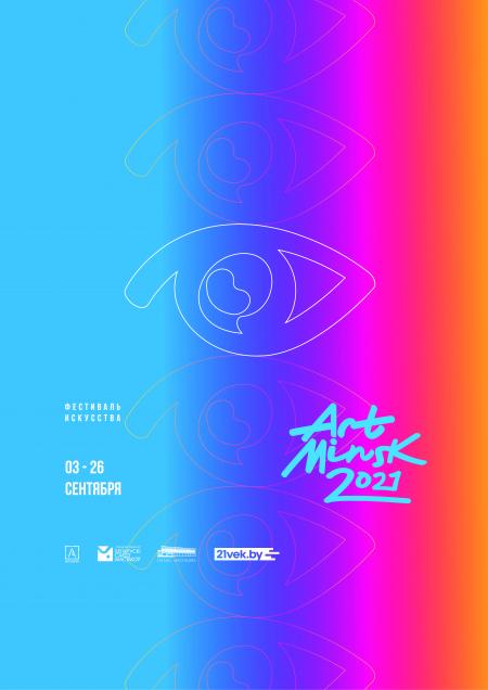 Фестиваль Фестиваль искусства Арт-Минск-2021 в Минске 3 сентября – анонс и билеты на фестиваль