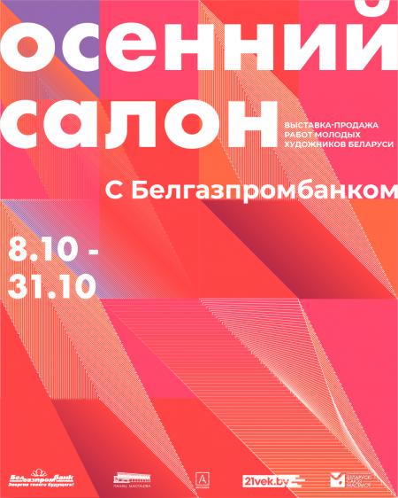 Фестиваль Осенний Салон с Белгазпромбанком-2021 в Минске 8 октября – анонс и билеты на фестиваль