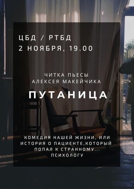 Чытанне п'есы «Путаница» в Минске 2 ноября – анонс и билеты на мероприятие