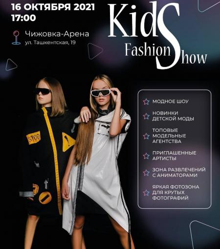 Концерт Kids Fashion Show в Минске 16 октября – анонс и билеты на концерт