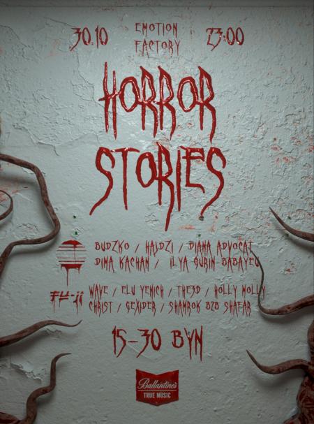 Фестиваль Horror stories в Минске 30 октября – анонс и билеты на фестиваль