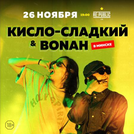 Концерт Кисло-Сладкий & Bonah 26 ноября – анонс и билеты на концерт