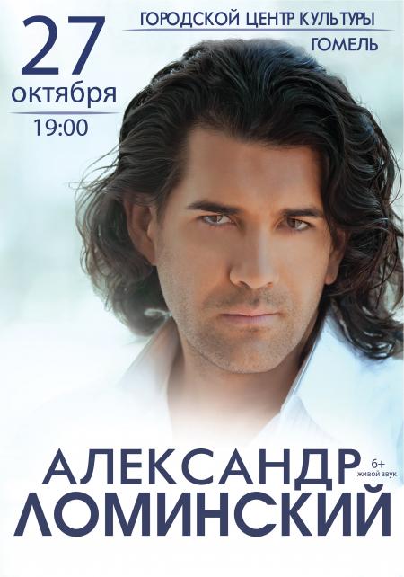 Концерт Александр Ломинский впервые в Беларуси! в Гомеле 27 октября – анонс и билеты на концерт