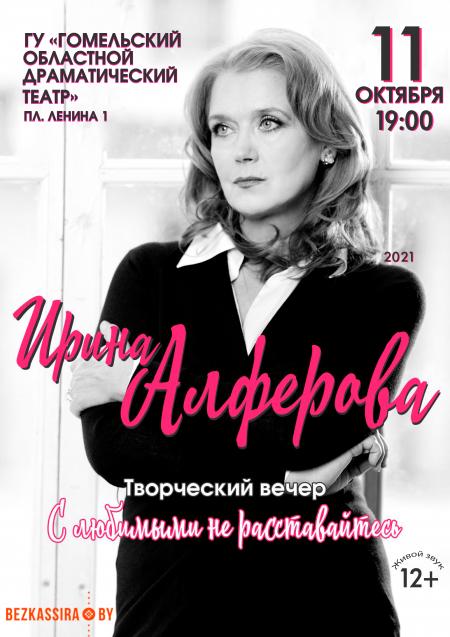Концерт Творческий вечер  Ирины Алфёровой «С любимыми не расставайтесь» в Гомеле 11 октября – анонс и билеты на концерт