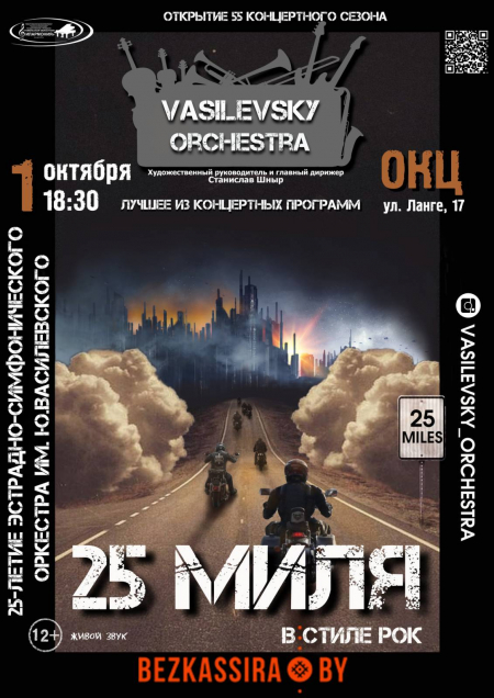 Концерт Концерт оркестра им. Ю.А. Василевского «25 миля в стиле РОК» в Гомеле 1 октября – анонс и билеты на концерт