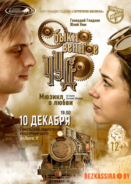 Театр Геннадия Гладкова  мюзикл о любви    «ОБЫКНОВЕННОЕ ЧУДО» в Гомеле 10 декабря – анонс и билеты на мероприятие