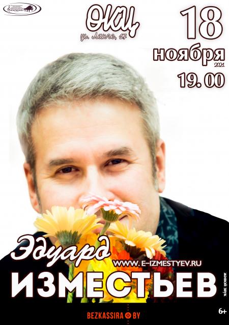 Концерт Концерт Э.Изместьева в Гомеле 18 ноября – анонс и билеты на концерт
