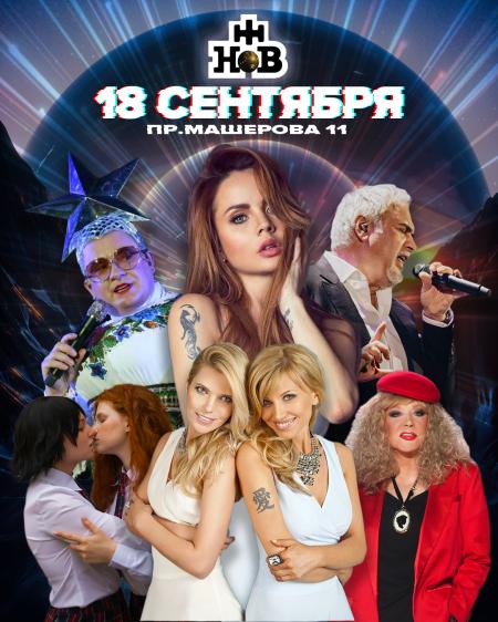 Концерт НЖВ в Минске 18 сентября – анонс и билеты на концерт