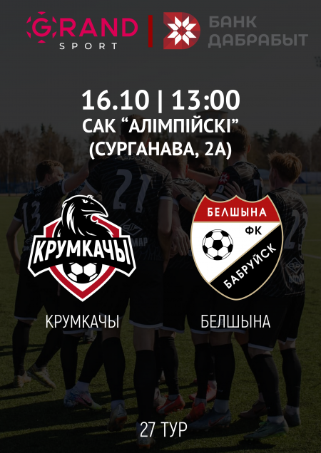 Крумкачы (Мінск) - Белшына (Бабруйск) в Минске 16 октября – анонс и билеты на мероприятие