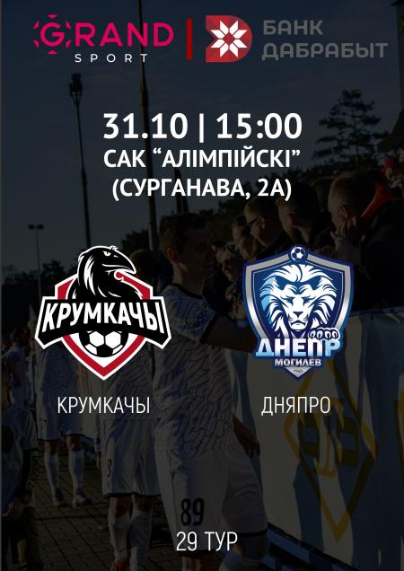 Крумкачы (Мінск) - Дняпро (Магілёў) в Минске 31 октября – анонс и билеты на мероприятие