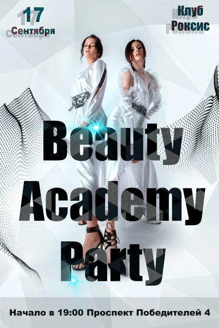 Концерт Beauty Academy Party в Минске 17 сентября – анонс и билеты на концерт