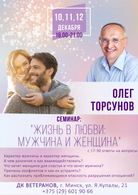 """Олег Торсунов семинар """"Жизнь в любви: Мужчина и женщина"""