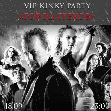 Концерт VIP KINKY PARTY в Минске 18 сентября – анонс и билеты на концерт