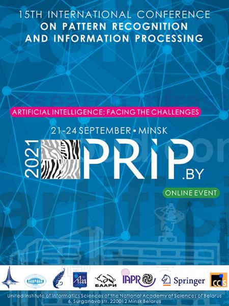 PRIP'2021 в Минске 21 сентября – анонс и билеты на мероприятие