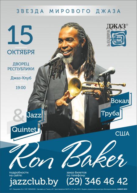 Концерт Рон Бэйкер & Jazz Quintet в Минске 15 октября – анонс и билеты на концерт