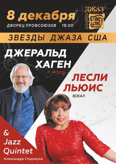 Концерт Лесли Льюис & Джерард Хаген  & Jazz - Quintet в Минске 8 декабря – анонс и билеты на концерт