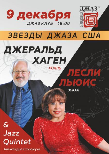 Концерт Лесли Льюис & Джерард Хаген  & Jazz - Quintet в Минске 9 декабря – анонс и билеты на концерт