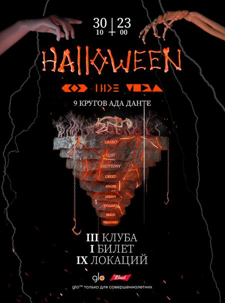 Фестиваль HALLOWEEN 2021 в Минске 30 октября – анонс и билеты на фестиваль