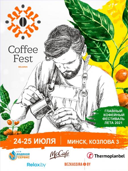 Фестиваль Coffee Fest Belarus в Минске 24 июля – анонс и билеты на фестиваль