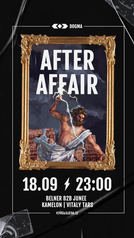 Концерт AFTER AFFAIR by DOGMA HUB в Минске 18 сентября – анонс и билеты на концерт