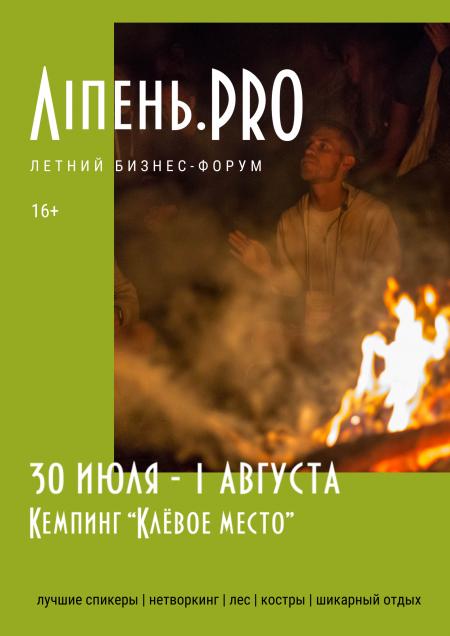Бизнес мероприятие Лiпень.PRO в Минске 30 июля – анонс и билеты на бизнес мероприятие