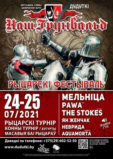 Фестиваль Рыцарский фестиваль