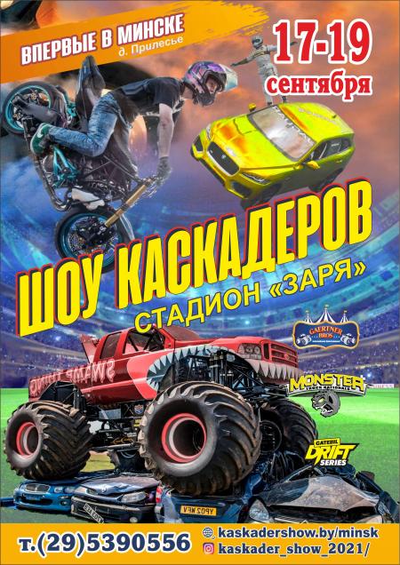 Концерт Шоу каскадеров в г.Минск в Прилесье 17 сентября – анонс и билеты на концерт