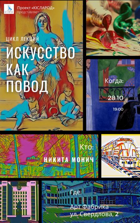 Искусство как повод. Эпизод I в Минске 28 октября – анонс и билеты на мероприятие