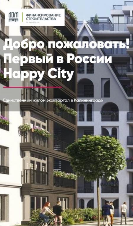Бизнес мероприятие Презентация жилого комплекса RусскаЯ ЕвропА в Минске 23 октября – анонс и билеты на бизнес мероприятие
